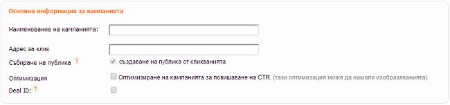 nazov kampane RTB